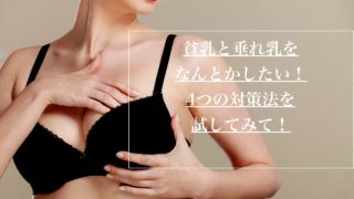 貧乳と垂れ乳の原因画像